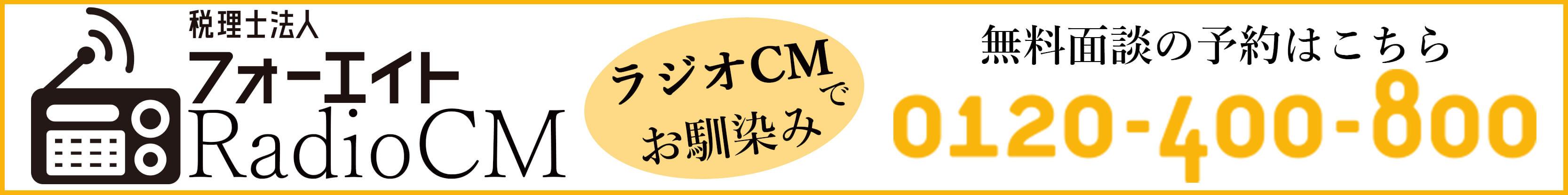 税理士法人フォーエイト ラジオCM